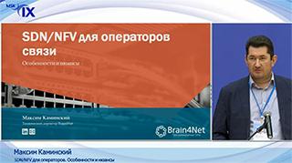 Kaminskiy_peering-forum_featured